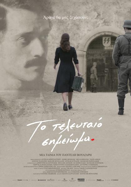 poster-teleutaio-simeiwma